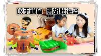 小悠玩具29期咬手鳄鱼黑胡娃海盗笑笑和小悠双人游戏亲子互动