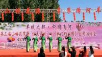 中国金凤凰国际模特队 第二届山楂花节中老年模特走秀表演