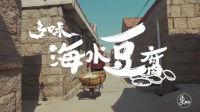 实拍青岛百年古法做海水豆腐 美容养颜营养价值堪比人参 651