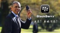 「科技全知道」曾与诺基亚齐名! 为什么黑莓不做手机了?