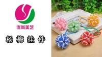 【杨梅挂件】diy手工串珠编织材料包 手工制做 杨梅球小挂件 优尚美艺