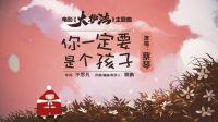电影《大护法》主题曲MV 蔡琴时隔14年献唱电影