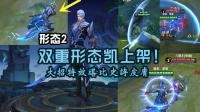 王者荣耀: 新英雄凯技能特效展示, 这不是兰陵王的兄弟吗?