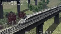 『干部来袭』火车模拟2017: 成遂渝高速铁路 重庆北站→成都东站 Part2/4 - CRH380A
