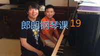 """跟郎朗学钢琴——第十九课:""""解密""""昨晚特别版本的《黄河》"""