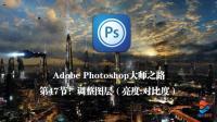 『Adobe Photoshop大师之路, 国内独家』47: 调整图层(亮度或对比度)