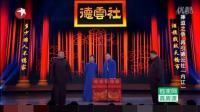 本期冠军岳云鹏孙越于谦相声《不忘初心》 欢乐喜剧人第二季_标清