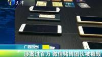 涉案过百万, 利用微信红包实施赌博诈骗团伙被摧毁!