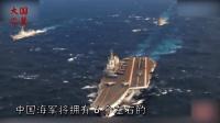 中国军力世界第三! 但俄罗斯直言解放军一最大短板急需补上!
