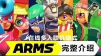 ns【ARMS】在线多人联机模式完整介绍观赏性play(西瓜冷面)