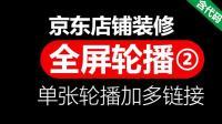 京东全屏轮播代码(二)#170703(支持单张轮播图加多链接效果)首页装修 视频教程「WELBUY」