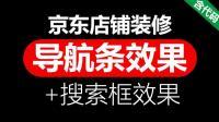京东导航条代码#170703(支持加搜索框功能)首页店铺装修方法 视频教程「WELBUY」