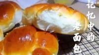 烘焙之烤面包的做法