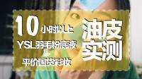 [胡六六]底妆实测1#YSL羽毛粉底液值得买吗?油皮10小时以上测评&新买的平价国货好用吗?