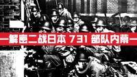 锐历史|秘闻档案 解密二战日本关东军之731部队内幕 超清版!