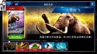 侏罗纪世界游戏第400期: 大雪纷飞★恐龙公园