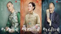 孙俪陈晓主演, 《那年花开月正圆》避开《如懿传》, 正面迎击胡歌的《猎场》
