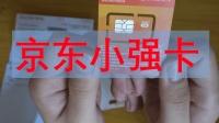 京东小强卡开箱及试用, 16元/月, 和联通合作