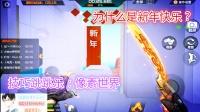 【CF手游天洪】技巧跳跳乐: 像素世界, 这个地图为什么是新年快乐?