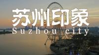 江苏·苏州印象Suzhou City☆航拍中国★旅行遇见☆