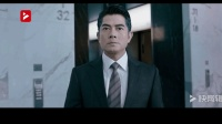 寒战2快速阅览, 精华版_高清
