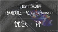 「优缺·评」诺基亚3310复刻版测评(参考对比iPhone 7)