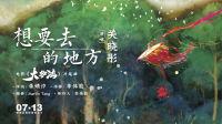 《大护法》片尾曲MV 关晓彤为国漫加油