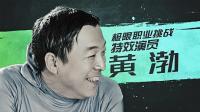 《极限挑战》第三季发布黄渤宣传片 跑龙套鼓励新人不忘初心
