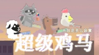 【炎黄蜀黍·多人联机娱乐实况】★超级鸡马★EP 1 无敌是多么寂寞