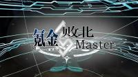 FGO课金败北Master