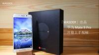 「WASDER」出品 华为Mate 9 Pro 开箱上手视频