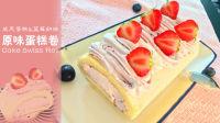 蛋糕卷(戚风蛋糕片&蓝莓奶油馅)Cake Roll | 爱可思的小厨房