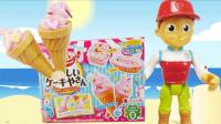 汪汪队立大功自制冰淇淋 179