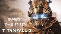 《泰坦陨落2》 战役流程解说 01  BT-7274(视频尺寸已调整)