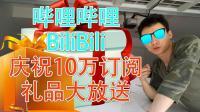 米哥Vlog-426: 大放血! 庆祝哔哩哔哩10万订阅! 我这次和大家说说心里话