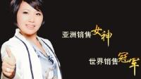 徐鹤宁世界华人销售冠军女神分享成功经验