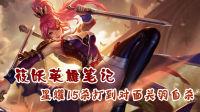 筱妖解说王者荣耀-15杀花木兰 打到对面关羽自杀
