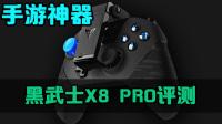 手游神器: 飞智黑武士X8 PRO全面评测 支持IOS 安卓 平板 PC 笔记本 电视等【Relax解说】