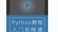 python 开发入门-采集微信公众号文章-2