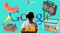 #认真一夏#【VR玩什么?】《Blocks by Google》VR——灵魂艺术家的想象力狂奔之旅, 甜甜圈、愤怒的小鸟登场