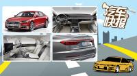 轻混动+自动驾驶+头等舱后排 新一代奥迪A8正式发布