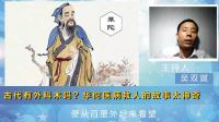 古代有外科术吗? 华佗医病救人的故事太神奇
