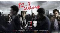 《心理罪》曝剧情版预告 廖凡李易峰徘徊人心深渊