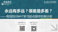 【博森GMAT教育-黄卓明】有效的GMAT学习起点测评机制分析