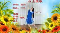 艳桃广场舞原创《红尘情歌》32步正背面演示