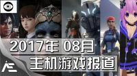 【Micle Gaming主机游戏报道】2017年8月发售的17款游戏