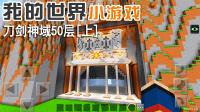【鳕鱼罐头】我的世界◆小游戏 刀剑神域第50层迷宫区【上】
