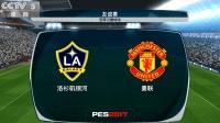 2017国际足球友谊赛 - 洛杉矶银河vs曼联【实况足球2017预演】