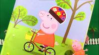 帮小猪佩奇乔治戴头盔寻找苹果找不同 181