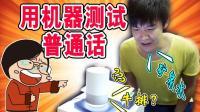 中国智能机器人听得懂日式中文? 淘宝造物节之旅 77
